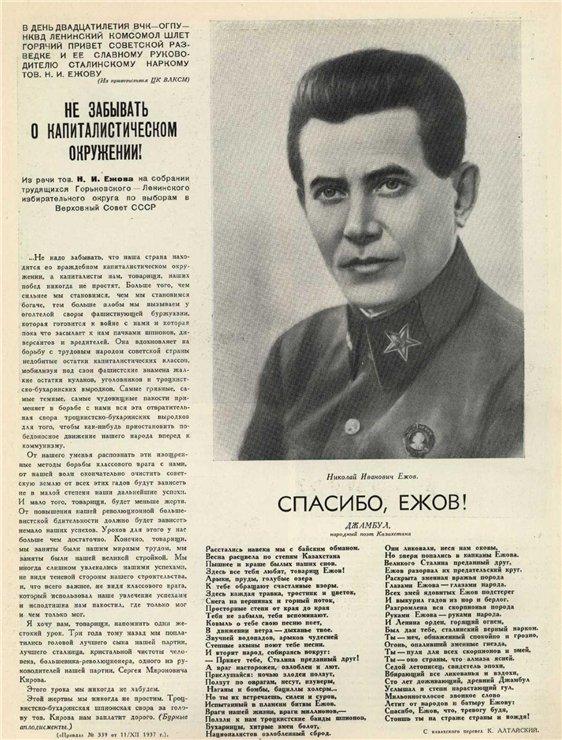 Масоны и евреи Ezhov_spasibo
