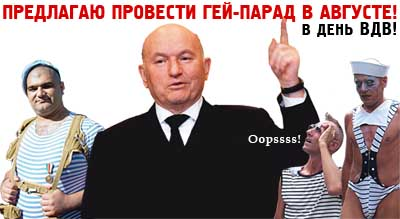 Масоны и евреи Gay_luzhkov_parade