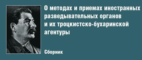 Масоны и евреи Stalin_methodi_razvedki