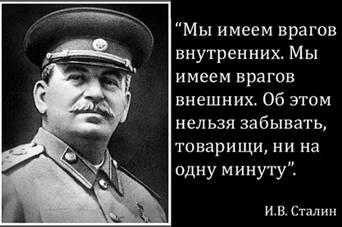Ипотека Сталина: 1% годовых на 12 лет Stalin_vragi