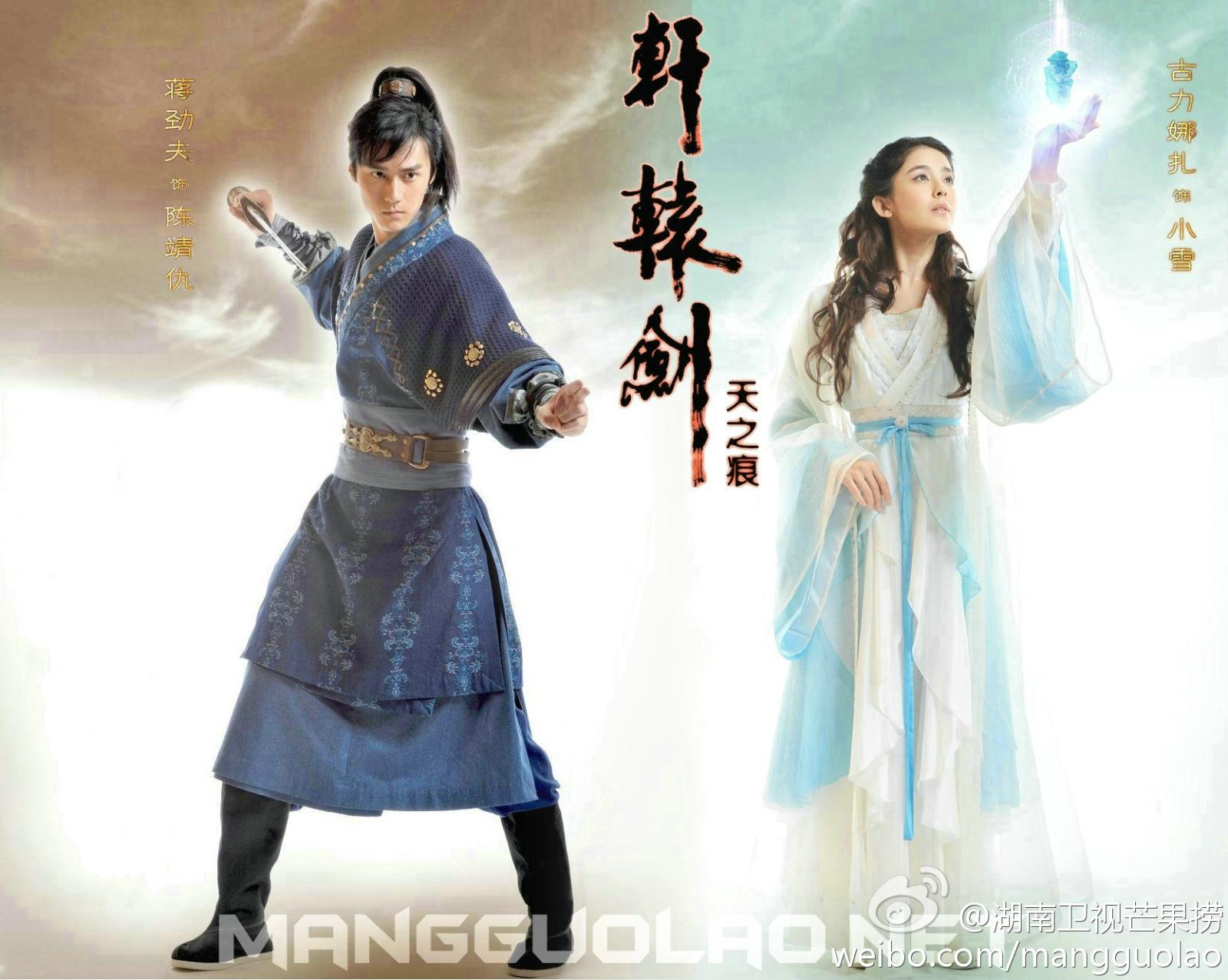 [Thông Tin Phim] Hiên Viên Kiếm - Thiên Chi Ngân - Hồ Ca[2012] 681ab3edtw1djehkfuq8ij