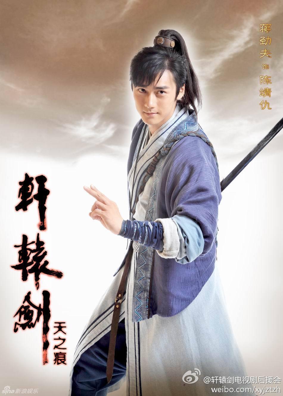 [Thông Tin Phim] Hiên Viên Kiếm - Thiên Chi Ngân - Hồ Ca[2012] 79d03badjw1djef0clz8rj