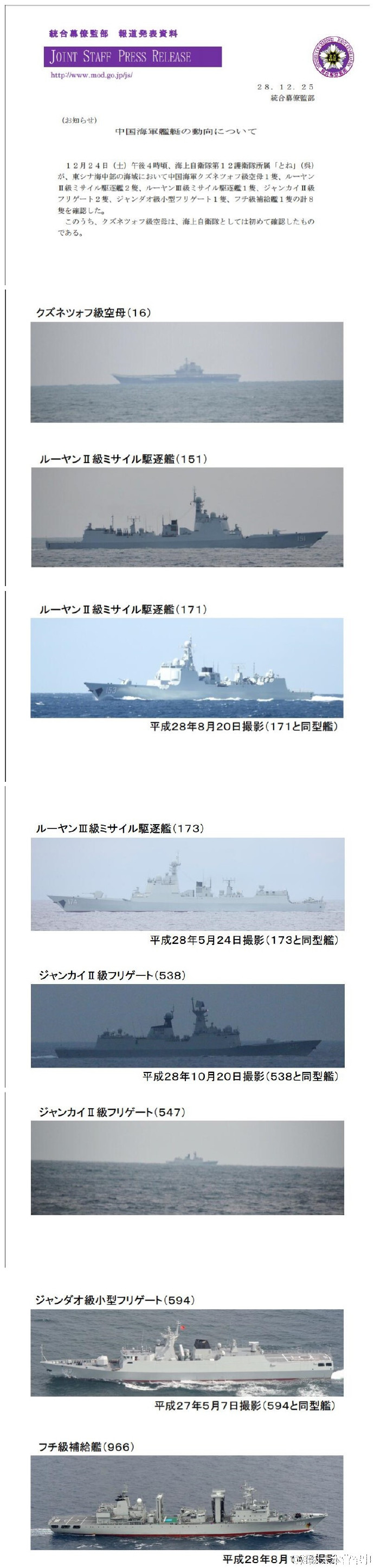PLA Navy and Naval Air Force - Page 2 66378840gw1fb2he22ujij20mk2mj12p