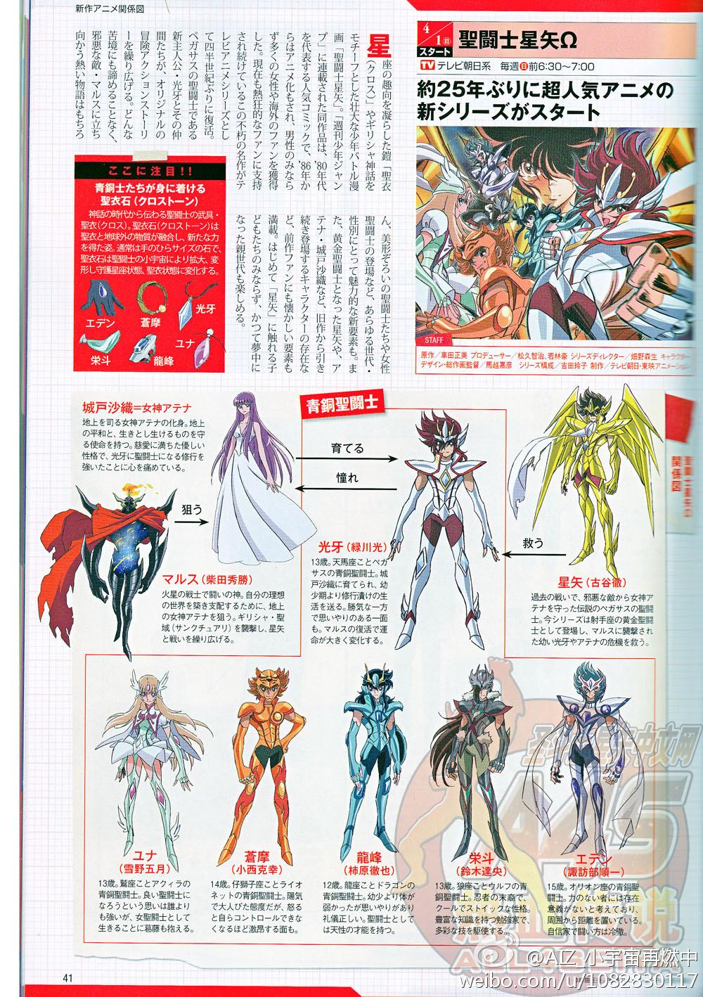 Saint Seiya Omega - Page 4 408aad25gw1dr9399v92uj