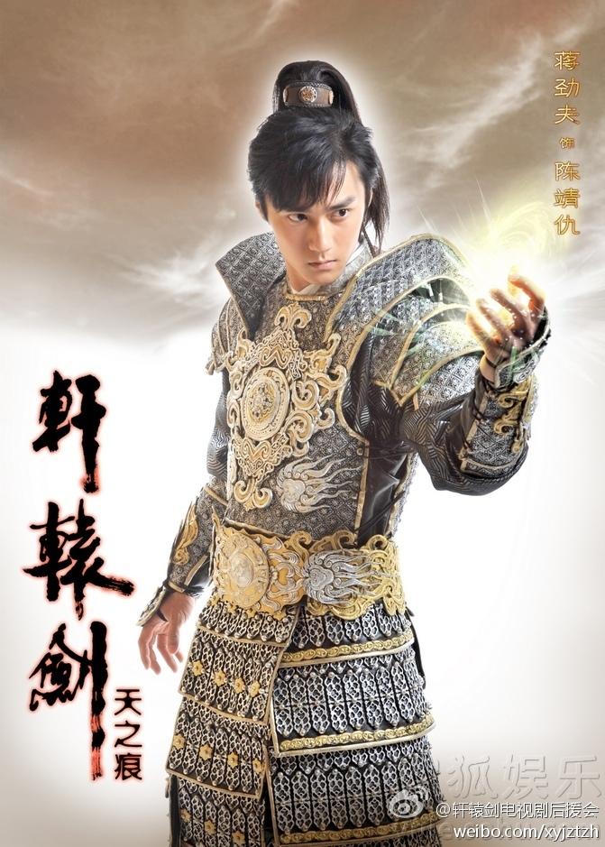 [Thông Tin Phim] Hiên Viên Kiếm - Thiên Chi Ngân - Hồ Ca[2012] 79d03badjw1djetflzs35j