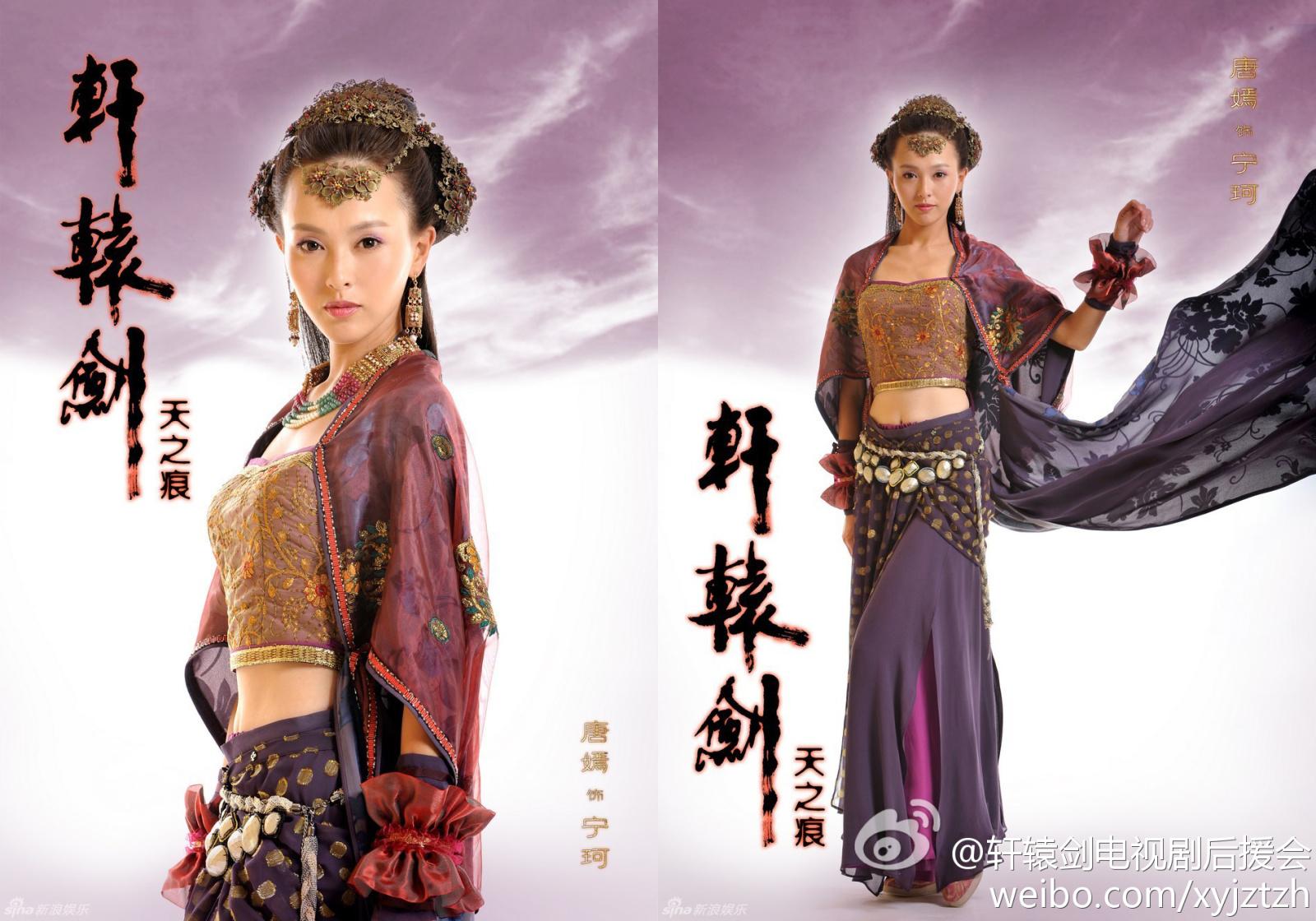 [Thông Tin Phim] Hiên Viên Kiếm - Thiên Chi Ngân - Hồ Ca[2012] - Page 2 79d03badjw1djmk4srnaoj
