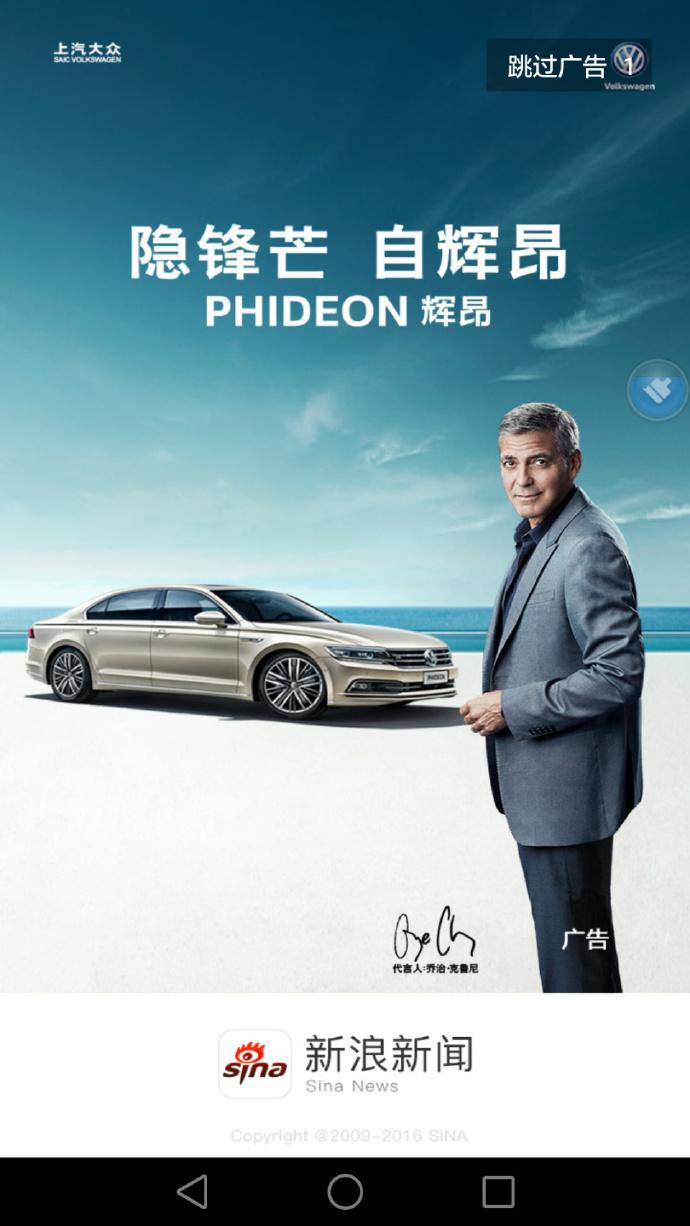George Clooney in SAIC Volkswagen NEW advert! 693f7a02jw1f93fxgbspjj20qo1beqay