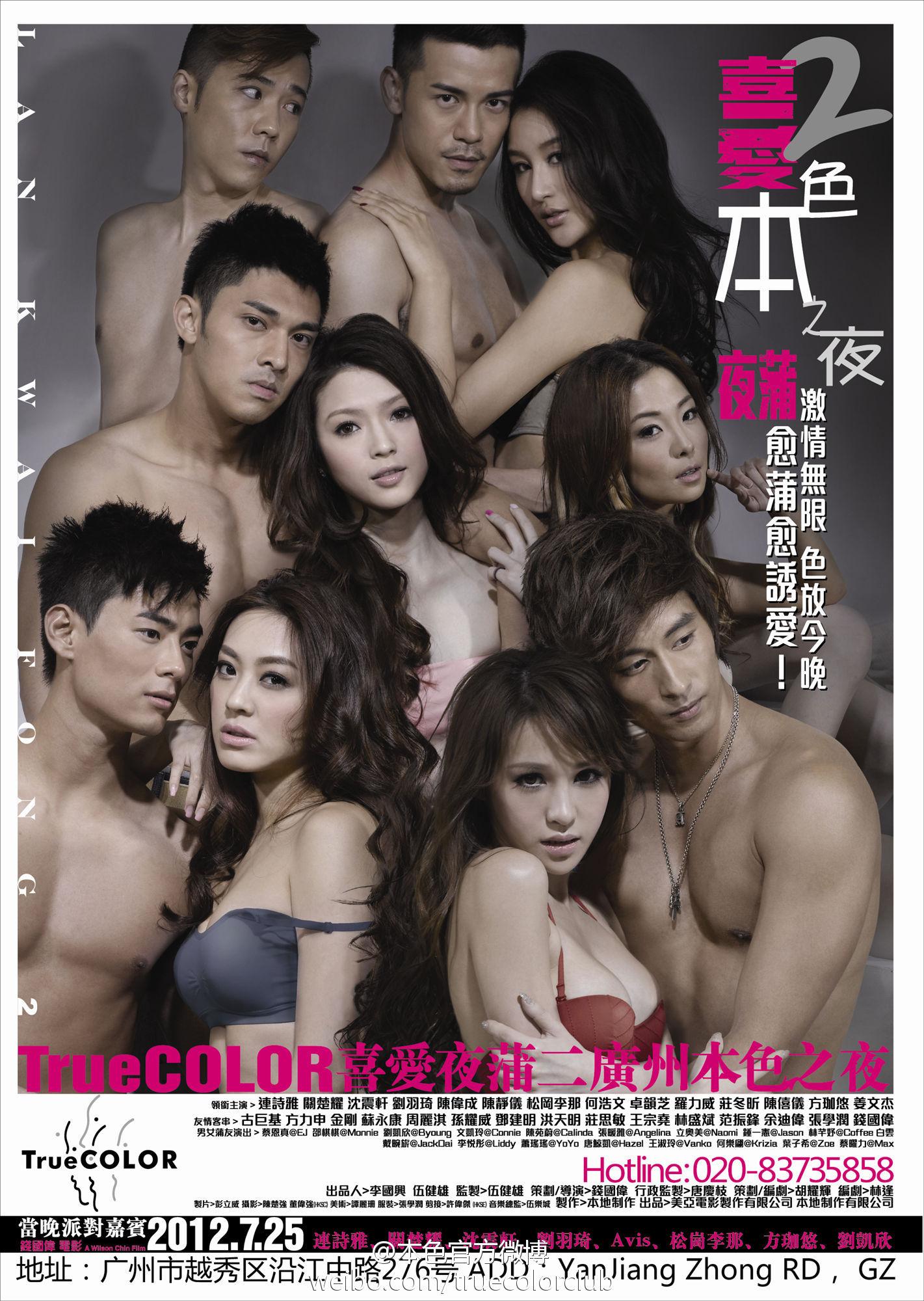 II - Lan Kwai Fong (2012)  6fa7b74agw1dv4qp6m62jj