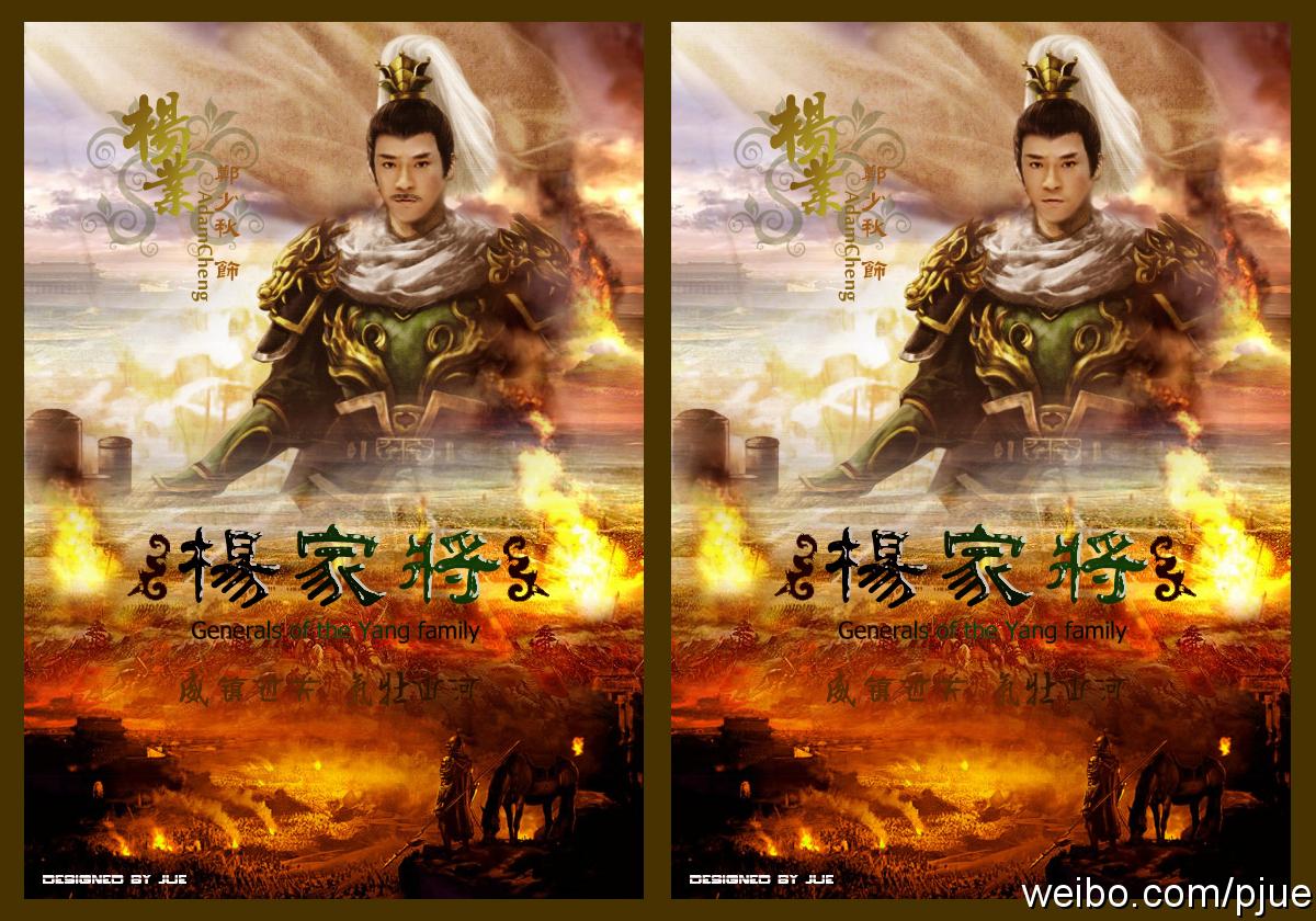 """[2011-3-21] Huỳnh Bách Minh làm phim lịch sử """"Dương Gia Tướng"""" - Page 2 72477263jw1dg9ap13um2j"""