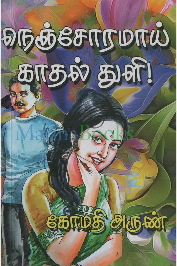 நெஞ்சோரமாய் காதல் துளி -கோமதி அருண் novel Request 5_7571