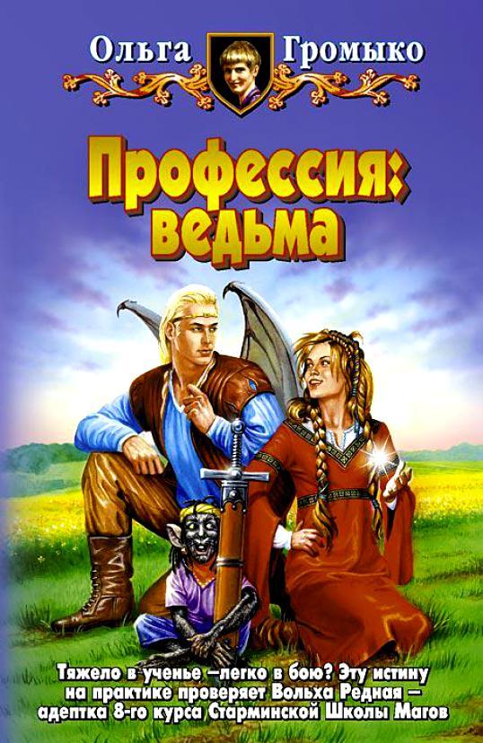 """Цикл книг """"Профессия: ведьма"""" - Ольга Громыко B22314"""