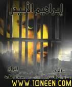 افلام اكشن من هيثم ابو طبش Ibrahimlabyad