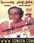 افلام اكشن من هيثم ابو طبش Dark