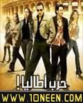 افلام اكشن من هيثم ابو طبش Harb