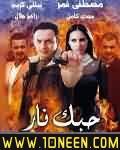 افلام اكشن من هيثم ابو طبش Hobak
