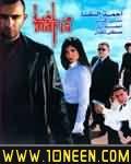 افلام اكشن من هيثم ابو طبش Mafia