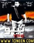 افلام اكشن من هيثم ابو طبش Teto