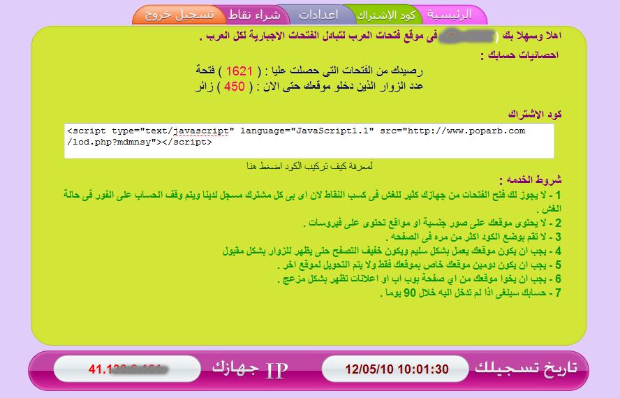 موقع زيادة الزوار وكسب المال  10neen-10126e3fa9