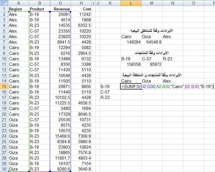 شرح دالة SUMIFS في إكسل 2007  Funexcel_8_4_11_4