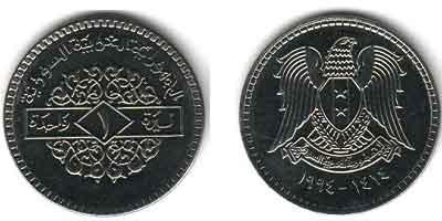 متحف سما حاس الخضراء للعملات السورية  SYP_coins
