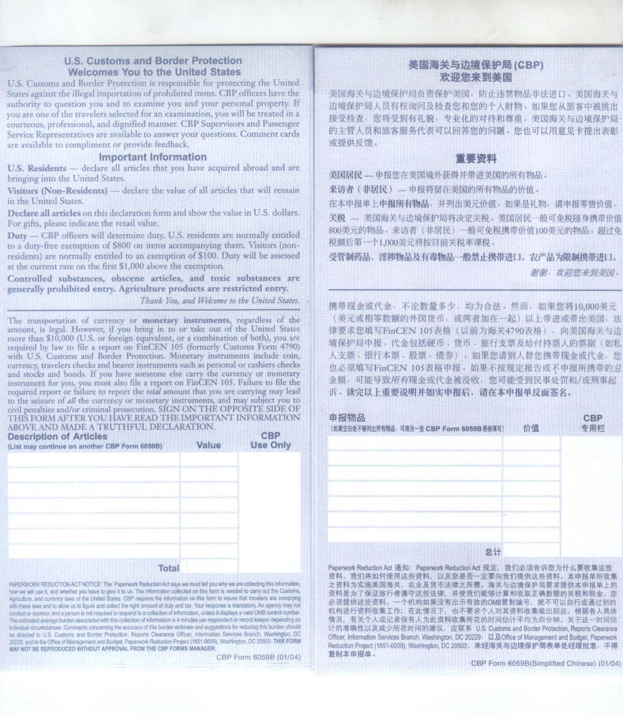 Pré-TR 1rst Time to WDW - Univ -IOA US_Customs_Declaration_back