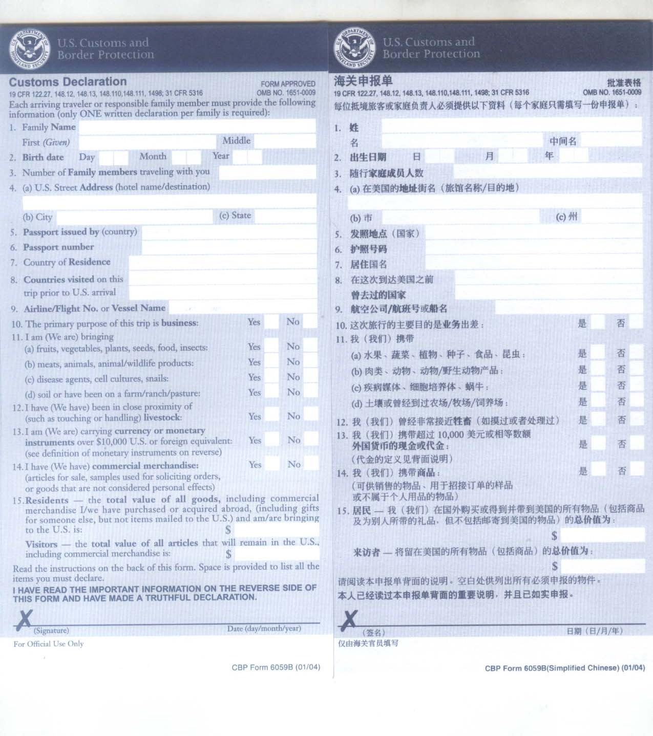 Pré-TR 1rst Time to WDW - Univ -IOA US_Customs_Declaration_front