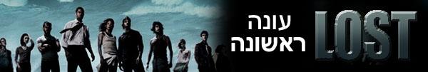 אבודים-צפיה ישירה של עונה 1-4 99316_(1)