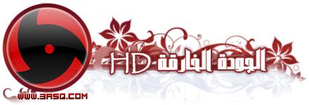 ناروتو شيبودن 151 | الحلقة 151 من ناروتو شيبودن مترجم | Naruto shippuuden 151 Arabic HD
