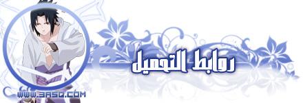ناروتو شيبودن 151 | الحلقة 151 من ناروتو شيبودن مترجم | Naruto shippuuden 151 Arabic Down