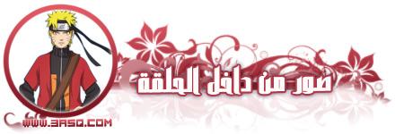 ناروتو شيبودن 151 | الحلقة 151 من ناروتو شيبودن مترجم | Naruto shippuuden 151 Arabic Pic
