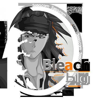 بليتش 360 | الحلقة 360 من بليتش | Bleach 360 | بليتش 360 مترجم 13173978311