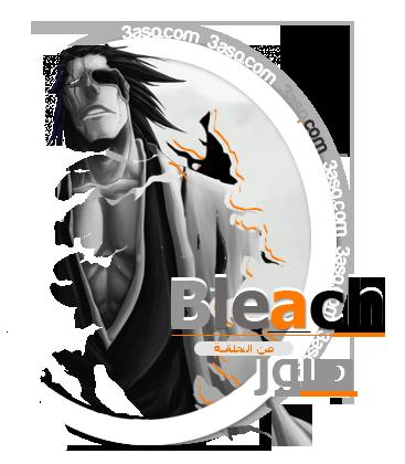 بليتش 360 | الحلقة 360 من بليتش | Bleach 360 | بليتش 360 مترجم 13173978425