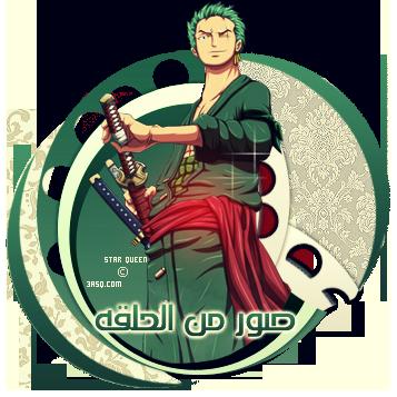 الحلقة 532 من ون بيس | ون بيس 532 | ون بيس 532 مترجم | One Piece 532 Arabic 13175449524