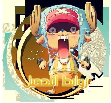 الحلقة 532 من ون بيس | ون بيس 532 | ون بيس 532 مترجم | One Piece 532 Arabic 13175449525