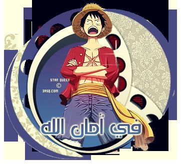 الحلقة 532 من ون بيس | ون بيس 532 | ون بيس 532 مترجم | One Piece 532 Arabic 13175453014