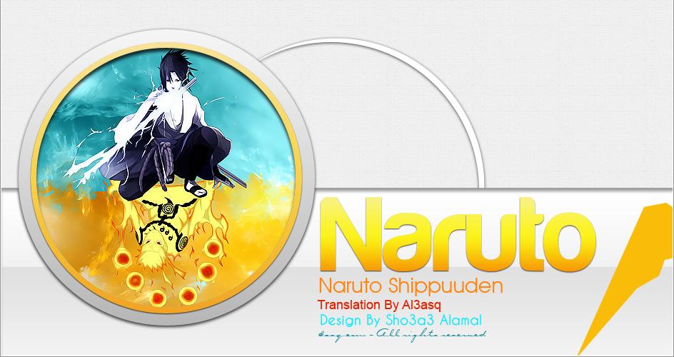 ناروتو شيبودن 270 بعنوان : الروابط الذهبية | Naruto Shippuuden 270 13283956711
