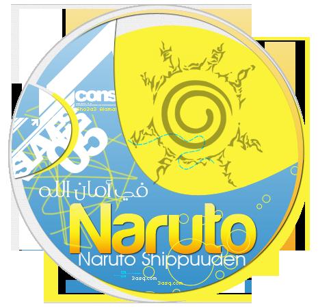 ناروتو شيبودن 270 بعنوان : الروابط الذهبية | Naruto Shippuuden 270 13283956715