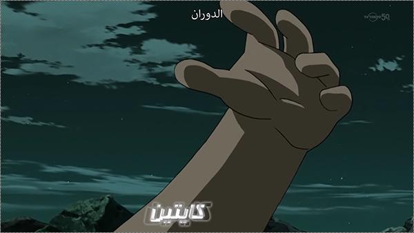 ناروتو شيبّودن 364 بعنوان: روابط متينة | Naruto Shippuden episode 364 14020220792