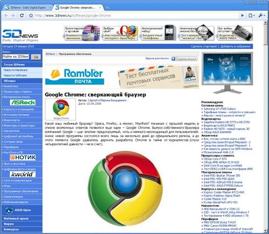 SRWare Iron 9.0.600: доработанный Google Chrome 158796