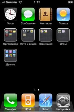 Мобильные платформы для коммуникаторов 2010 года 11