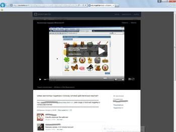 На пользователей «ВКонтакте» охотятся посредством видеороликов Vk302_350