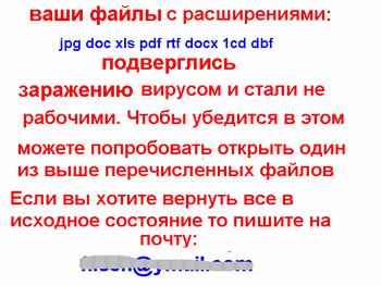 Вредоносный спам от имени Сбербанка получил широкое распространение Ttt_350