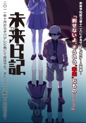 Anime: Mirai Nikki TXM5-large