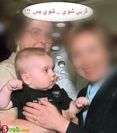 صور أطفال عسل..وتموت من الضحك 5reb12