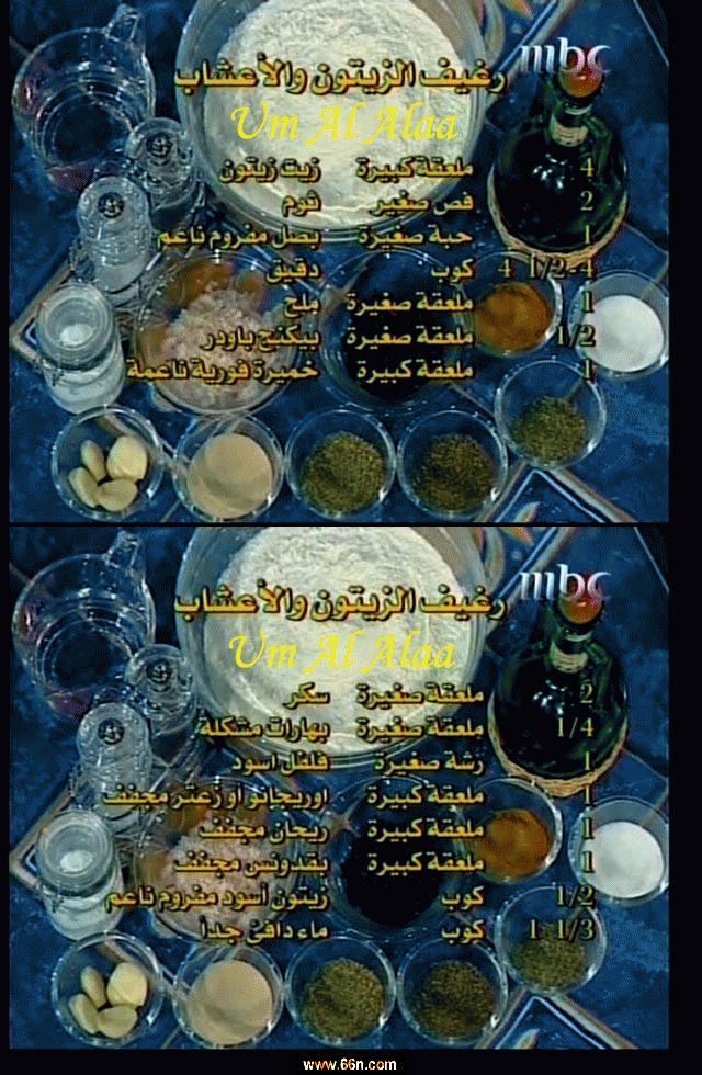 اكلات رئيسيه من مطبخ منال العالم mbc 7mxtkmke3hudvhwomfj9uschv9nntfzq