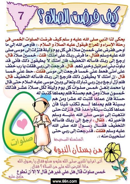 تعليم الصلاه ،،، ابائنا امهاتنا هل قمتم بهذا 9b38ix0qxralq4u88wvopnpk115tsy9r