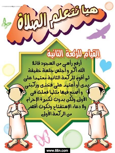 تعليم الصلاه ،،، ابائنا امهاتنا هل قمتم بهذا 9xrbkky1jmlyez1glt7ykdteipps9san