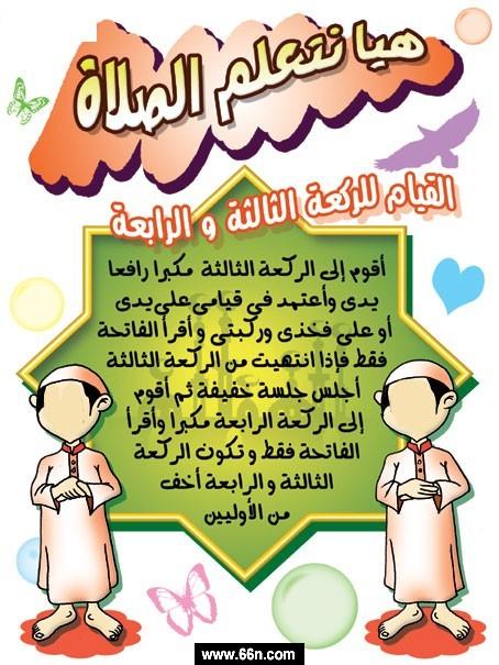 تعليم الصلاه ،،، ابائنا امهاتنا هل قمتم بهذا 9yj4vzj0vnqda8zip23jhw0zb0i3bim0