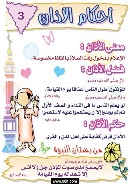 تعليم الصلاه ،،، ابائنا امهاتنا هل قمتم بهذا Cdlvdgysid0dyqgo4awxuwuy2i8eisl1