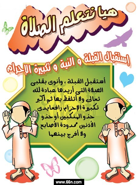 تعليم الصلاه ،،، ابائنا امهاتنا هل قمتم بهذا E8qa5y5eiogl16wcssxp3ejmegh5mghr